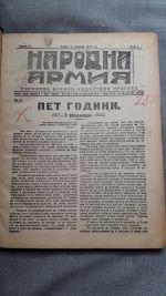 """Списание """"Народна армия год. III брой от 1 - 38"""" изд. Народна ..."""